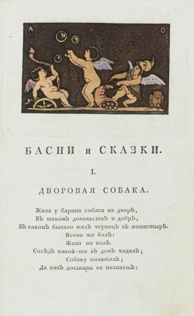 KHEMNITSER, Ivan Ivanovich (17